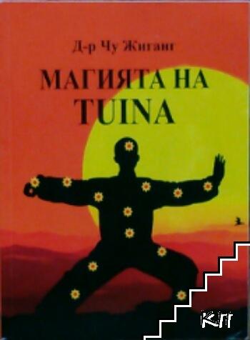 Магията на tuina