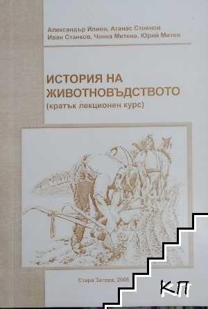 История на животновъдството
