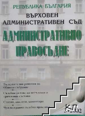 Административно правосъдие. Бр 3 / 2002
