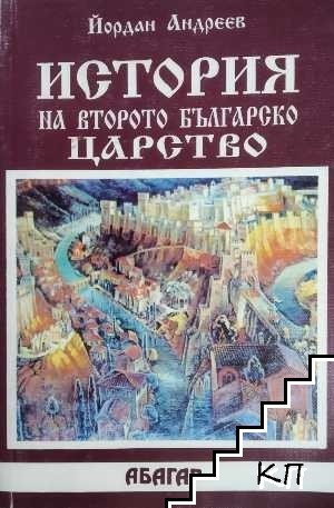 История на Второто българско царство