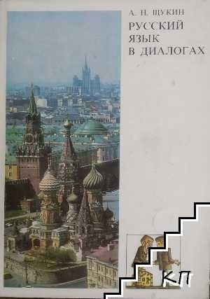 Русский язык в диалогах