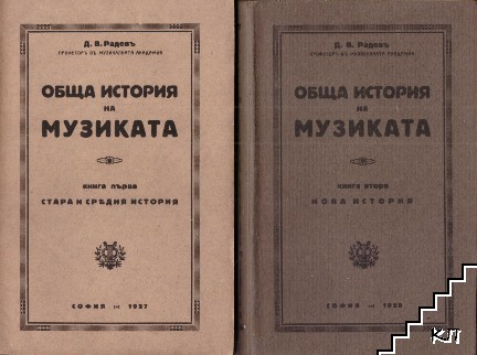 Обща история на музиката. Книга 1-2