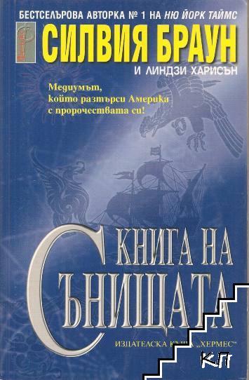Книга на сънищата