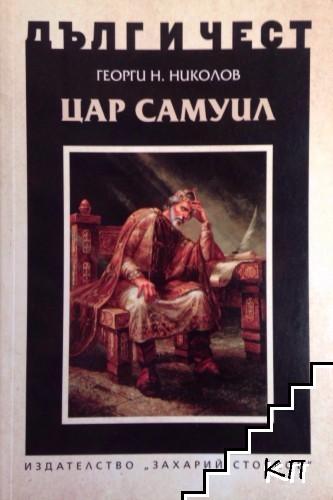 Дълг и чест: Цар Самуил