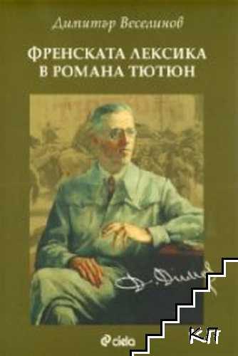 """Френската лексика в романа """"Тютюн"""""""