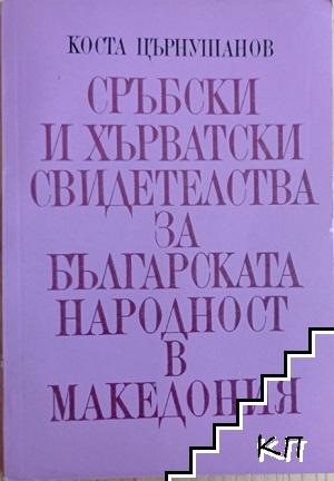 Сръбски и хърватски свидетелства за българската народност в Македония / Димитър Талев в моите спомени