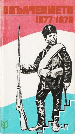 Опълчението 1877-1878