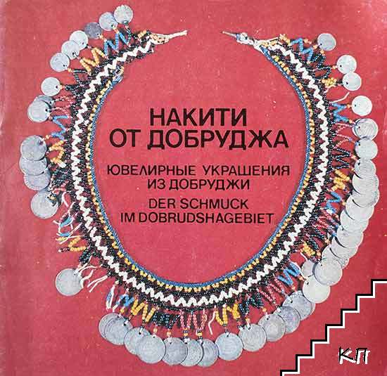 Накити от Добруджа