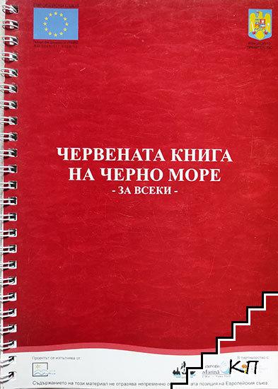 Червената книга на Черно море