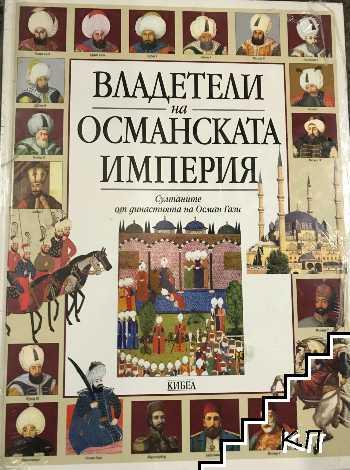 Владетели на Османската империя