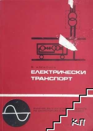 Електрически транспорт