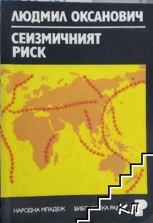 Сеизмичният риск