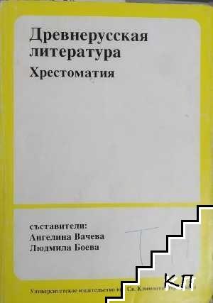 Древнерусская литература. Хрестоматия
