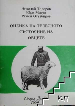 Оценка на телесното състояние на овцете