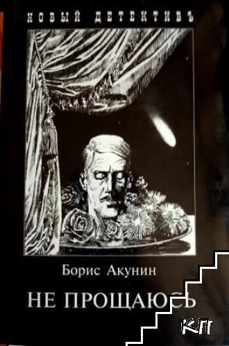 Приключения Эраста Фандорина в ХХ веке. Часть 2: Не прощаюсь