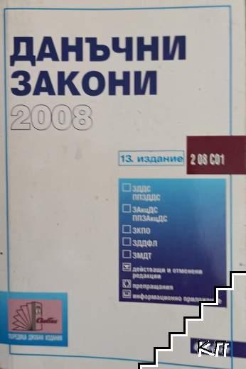 Данъчни закони 2008