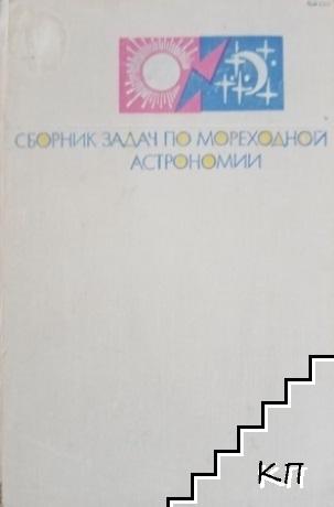 Сборник задач по мореходной астрономии