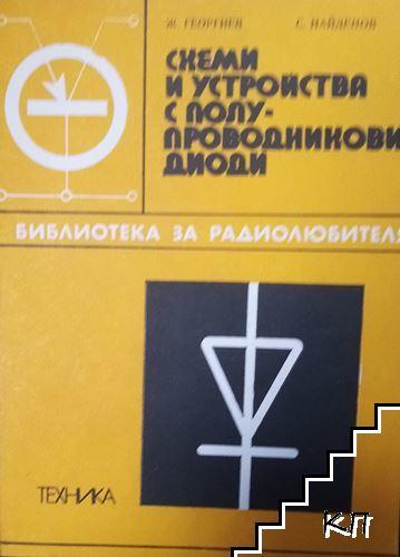 Схеми и устройства с полупроводникови диоди