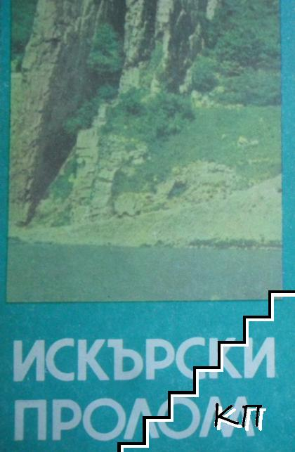 Искърски пролом. Пътно туристическа карта № 42. М 1: 200 000