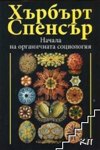 Начала на органичната социология