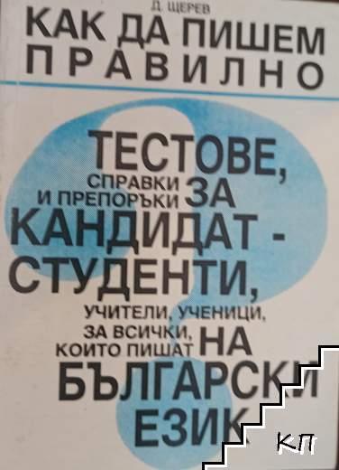 Тестове, справки и препоръки за кандидат-студенти, учители, ученици, за всички, които пишат на български език