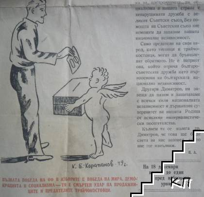 Бюлетин. Бр. 1 / 1949