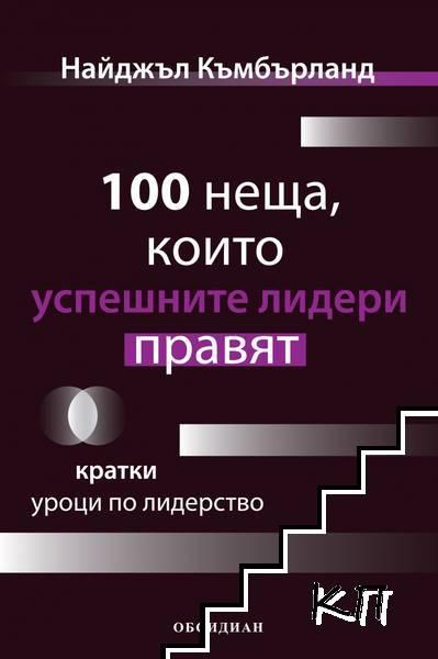100 неща, които успешните лидери правят