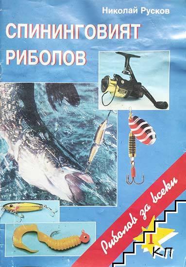 Спининговият риболов