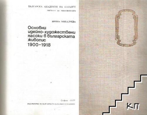Основни идейно-художествени насоки в българската живопис 1900-1918