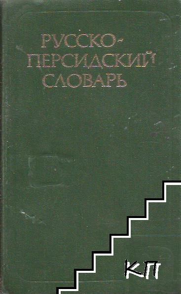 Русско-персидский словарь