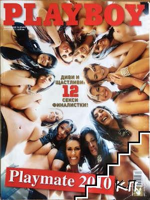 Playboy. Бр. 12 / 2010
