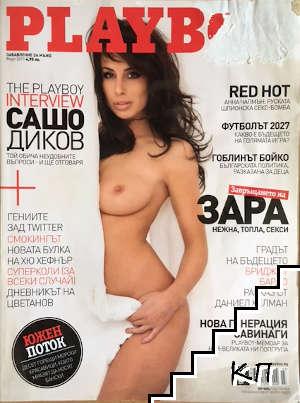 Playboy. Бр. 3 / 2011