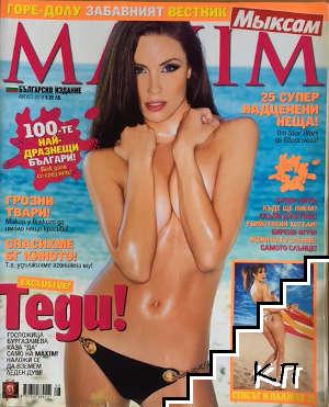 Maxim България. Забавление за мъже. Бр. 8 / 2010