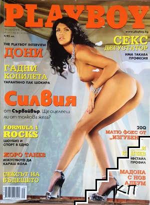 Playboy. Бр. 9 / 2009