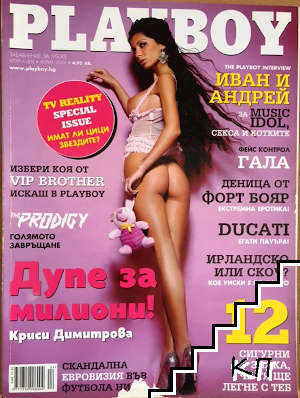 Playboy. Бр. 4 / 2009