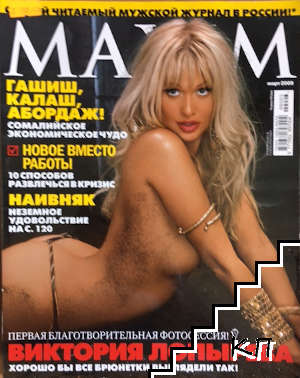Maxim. Russia. Бр. 3 / 2009