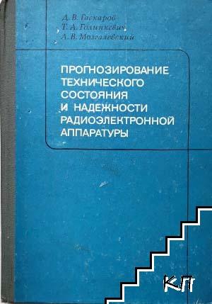 Прогнозирование технического состояния и надежности радиоэлектронной аппаратуры