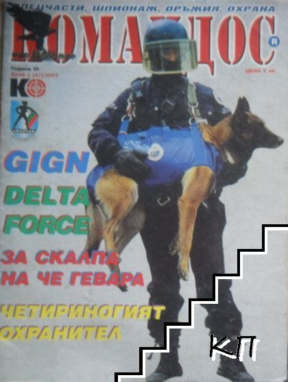 Командос. Бр. 1 / 2002