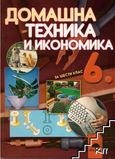 Домашна техника и икономика за 6. клас