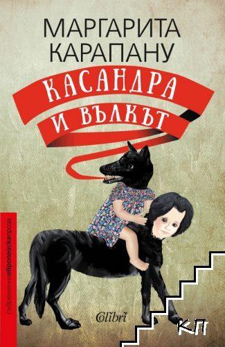 Касандра и Вълкът