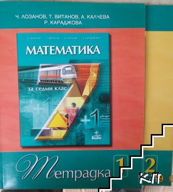 Тетрадки № 1 и № 2 по математика за 7. клас