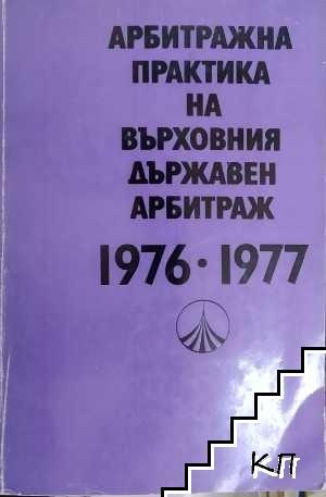 Арбитражна практика на Върховния държавен арбитраж 1976-1977