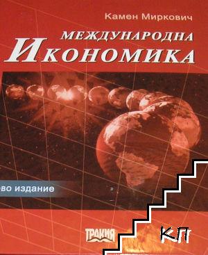 Международна икономика