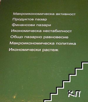 Макроикономика (Допълнителна снимка 1)