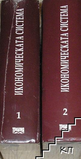 Икономическата система в два тома. Том 1-2 (Допълнителна снимка 1)