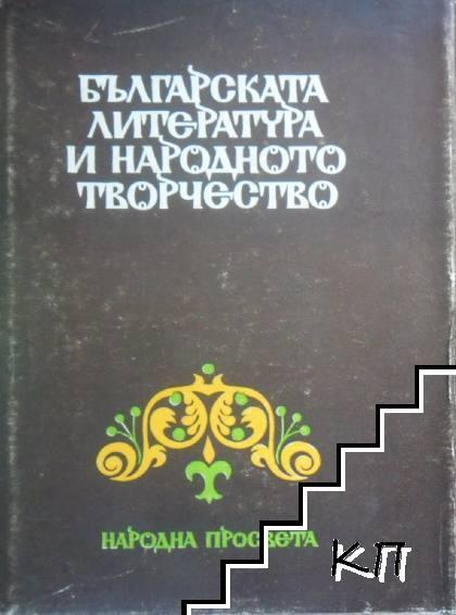 Българската литература и народното творчество