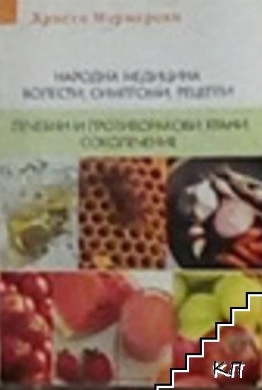 Народна медицина. Болести, симптоми, рецепти лечебни и противоракови храни сок