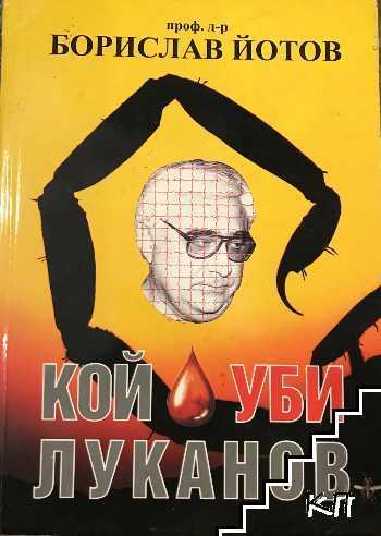 Кой уби Луканов