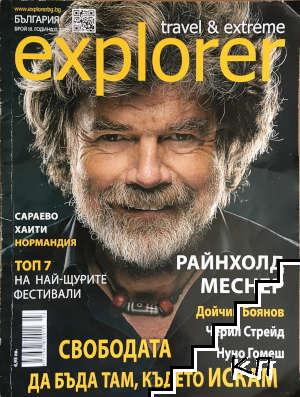 Travel & Еxtreme Explorer. Бр. 3 / 2016