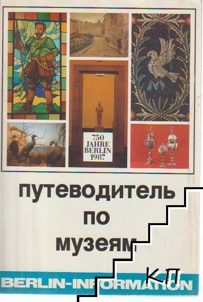 Путеводитель по музеям